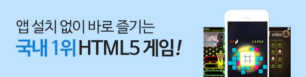 앱 설치 없이 바로 즐기는 국내 1위 HTML5 게임!