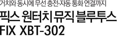 아이리버 뮤직 블루투스