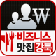 맛집어플 푸드앤카페 비즈니스맛집 - 강북 버젼
