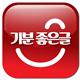 좋은글 관련 추천앱