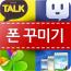 순정 카카오톡 테마 꾸미기어플! 폰테마샵~