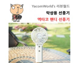 탁상용 선풍기 엑타코 휴대용 핸디 선풍기 여름 필수템!!