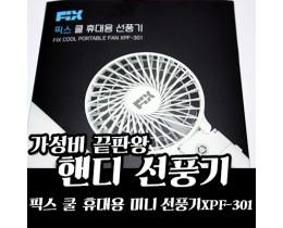 가성비 끝판왕 핸디 선풍기 - 픽스 쿨 휴대용 미니 선풍기 XPF-301
