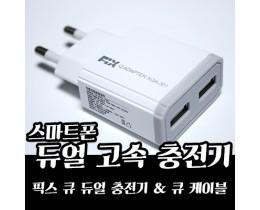 스마트폰 듀얼 고속 충전기 - 픽스 큐 듀얼 충전기 & 픽스 큐 케이블