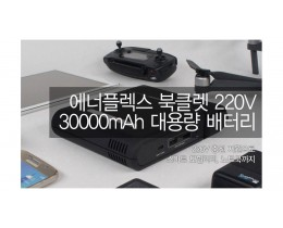220V AC출력 보조배터리 에너플랙스 북클렛 C100