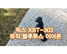 픽스 원터치 뮤직 블루투스 이어폰 XBT-303