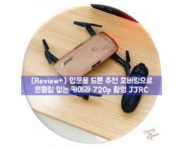 입문용 드론 추천 : 호버링으로 흔들림 없는 카메라 720p 촬영 JJRC