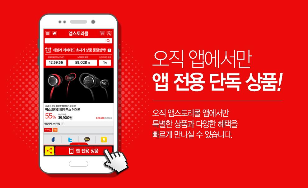 오직 앱에서만 앱 전용 단독 상품! 오직 앱스토리몰 앱에서만 특별한 상품과 다양한 혜택을 빠르게 만나실 수 있습니다.