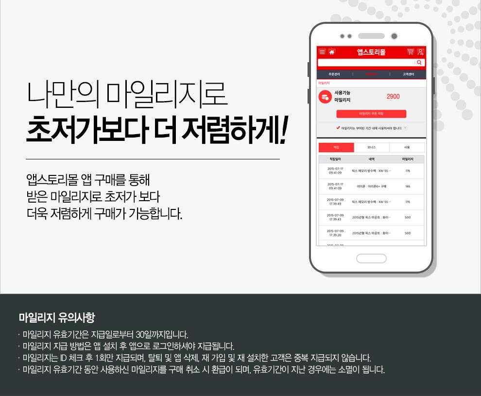 앱스토리 앱 이벤트