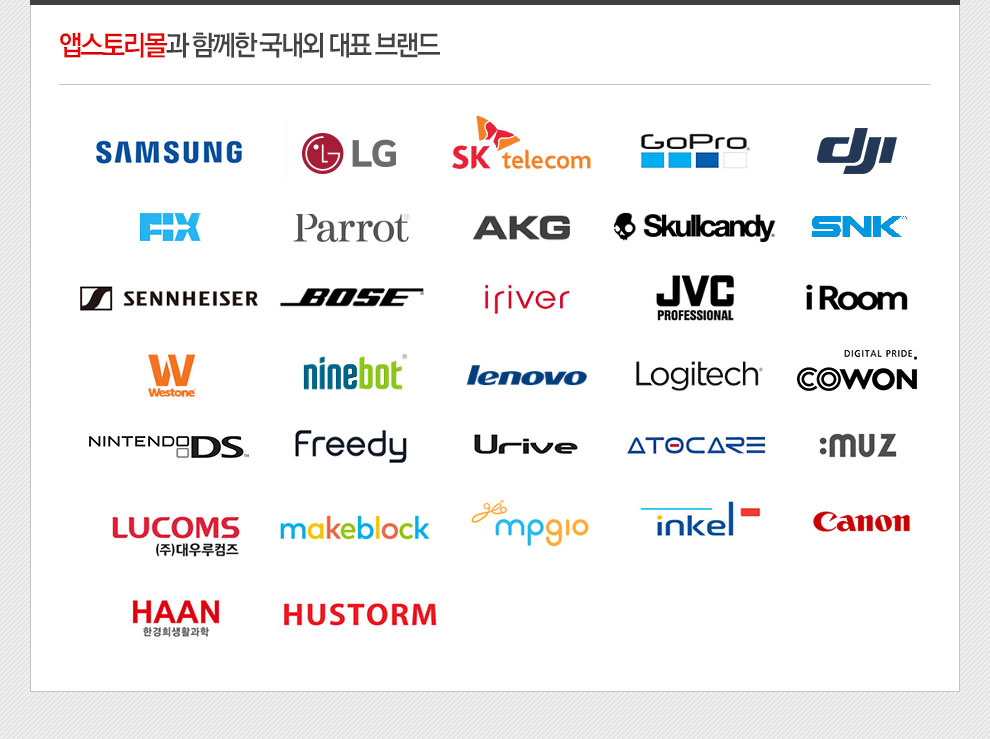 앱스토리몰와 함께한 국내외 대표 브랜드 - SAMSUNG, LG, SK telecom, gopro, fix, parrot, AKG, Skullcandy, SENNHEISER, BOSE,  iriver, JVC, W, ninebot, lenovo, Logitech