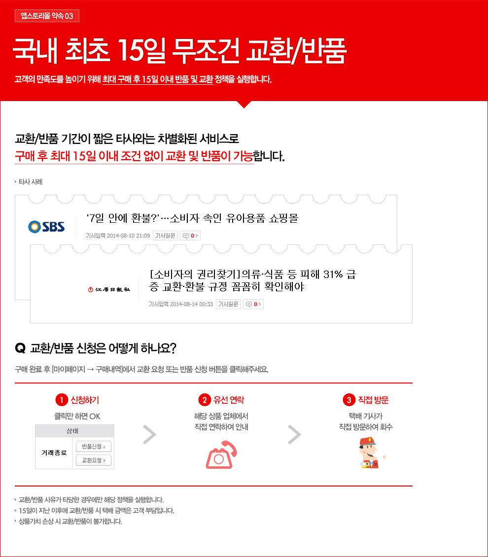 앱스토리몰 약속 03 - 국내 최초 15일 무조건 교환/반품