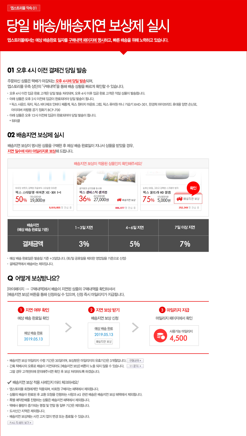 앱스토리몰 약속 01 - 당일 배송/배송지연 보상제 실시