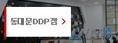 앱스토리몰 store / 역삼점 동대문ddp점