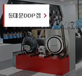 앱스토리몰 store / 동대문ddp점