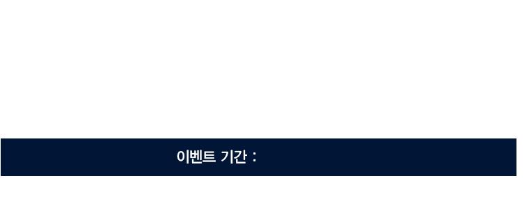 게임만 즐겨도 50,000 마일리지!! 200 명까지 앱스토리몰 마일리지 적립!