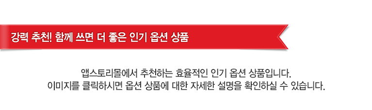 강력 추천! 함께 쓰면 더 좋은 인기 옵션 상품 앱스토리몰에서 추천하는 효율적인 인기 옵션 상품입니다. 이미지를 클릭하시면 옵션 상품에 대한 자세한 설명을 확인하실 수 있습니다.