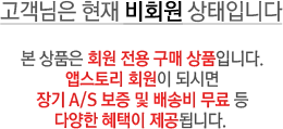 고객님은 현재 비회원 상태입니다. 앱스토리 회원이 되시면 장기 A/S 보증 및 배송비 무료 등 다양한 혜택이 제공됩니다.