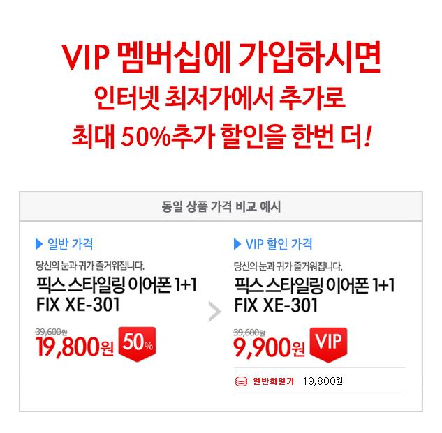 VIP 멤버십에 가입하시면 인터넷 최저가에서 추가로 최대 50%추가 할인을 한번 더!