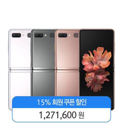 삼성 갤럭시 Z 플립 5G 256GB 자급제 SM-F707N
