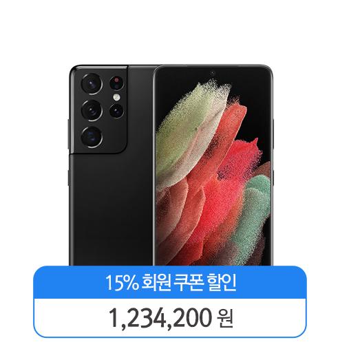 삼성 갤럭시 S21 울트라 5G 256GB / 512GB 자급제 SM-G998N