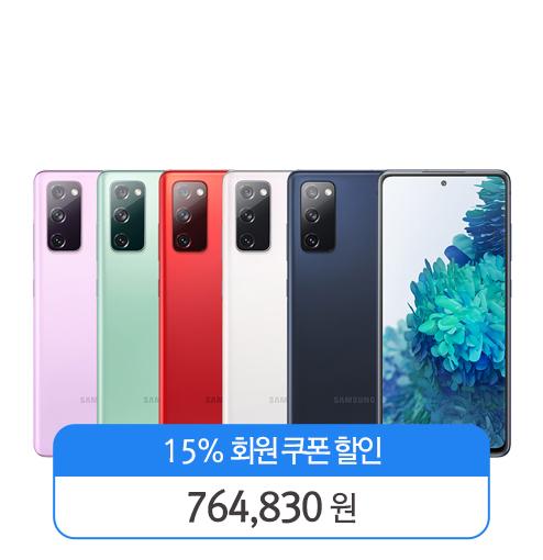 삼성 갤럭시 S20FE 5G 128GB 자급제 SM-G781N