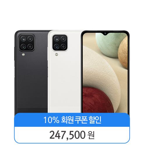삼성 갤럭시 A12 32GB 자급제 SM-A125N
