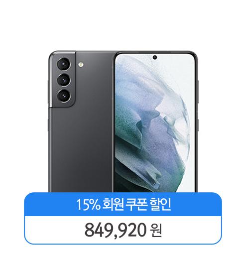 삼성 갤럭시 S21 5G 256GB 자급제 SM-G991N