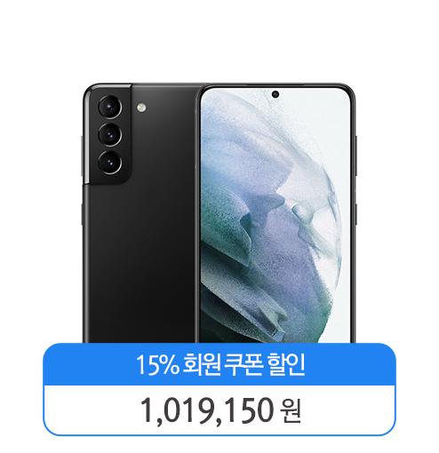 삼성 갤럭시 S21+ 5G  256GB 자급제 SM-G996N