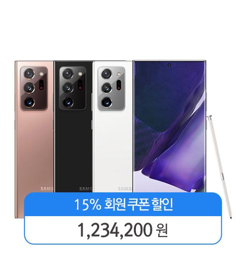 삼성 갤럭시 노트20 울트라 5G 256GB 자급제 SM-N986N