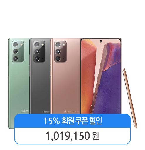 삼성 갤럭시 노트 20 5G 256GB 자급제 SM-N981N