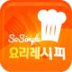 [요리/무료] So Simple 요리/레시피