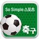 [스포츠/무료] So Simple 스포츠/축구!! 축구 정보와 블로그 모음!