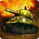 직접 쏘고 피하는 진짜 액션 3D 탱크 게임!