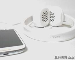 오하비의 소소한 체험기 : 아이리버 BH-10 파스텔 헤드폰