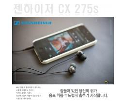 가성비 좋은 이어폰 젠하이저 CX 275s