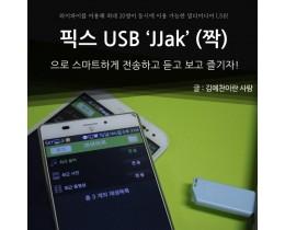 픽스 USB 'JJak'(짝)으로 스마트하게 전송하고 듣고 보고 즐기자!