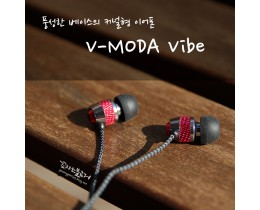 V-MODA Vibe : 풍성한 베이스의 커널형 이어폰