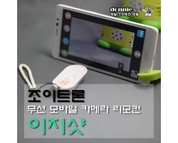 [스마트폰 셀카 카메라 리모콘] 이지샷 VS 스냅리모트 비교