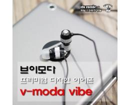 음질 좋은 커널형 이어폰이 멋진 디자인까지! V-MODA Vibe