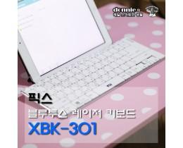 [미니 블루투스키보드] PC용도 굿! 슬림메탈 FIX XBK-301