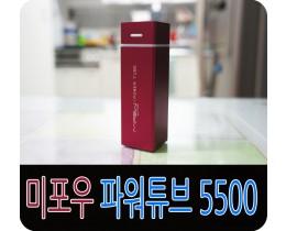 스마트폰 보조배터리추천- 미포우 파워튜브5500 대용량으로 배터리걱정 끝!