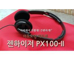 야외에서도 가볍게!  젠하이저 PX100-II