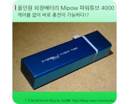 Mipow 파워튜브4000 외장배터리