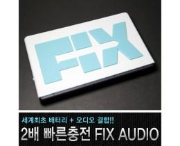 앱토커머스 픽스 오디오(FIX AUDIO)