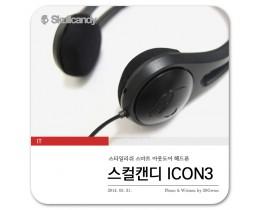 스컬캔디 아이콘3(Skullcandy ICON3) - 아웃도어 헤드폰을 표방하는 스마트 헤드폰