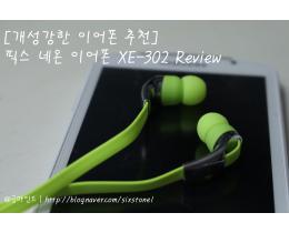 [개성있는 이어폰 추천] FIX 픽스 네온 이어폰 XE-302