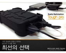 [ibattz] 아이배츠 - 터프 프로 배터리 Battstation
