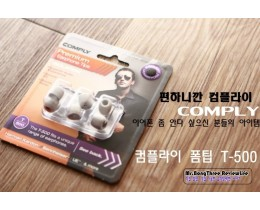 고급 이어폰 팁, 폼팁, 컴플라이 폼팁 COMPLY Foam Tip
