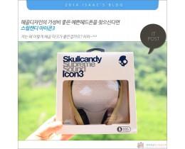 가성비 좋은 예쁜헤드폰을 찾으신다면 해골디자인의 스컬캔디 아이콘3