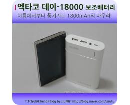 외장보조배터리 추천 엑타코 데이-18000